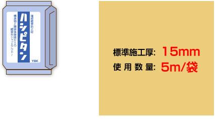 標準施工厚:15mm 使用数量:5m/袋
