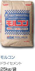 モルコン ドライセメント25kg/袋