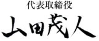 代表取締役 山田茂人