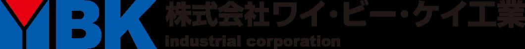 株式会社ワイ・ビー・ケイ工業